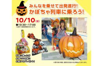 かぼちゃ列車にのろう《守谷住宅公園》