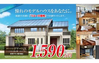 <セキスイハイム(ドマーニJX)>リユースハイムキャンペーン【守谷住宅公園】